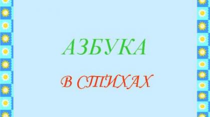 Азбука в стихах