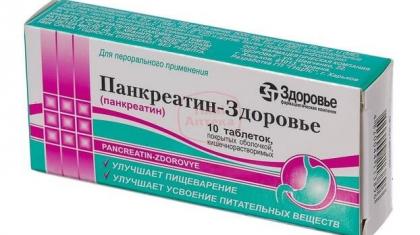 Можно ли панкреатин при грудном вскармливании?