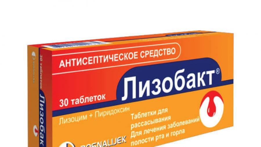 Лизобакт при грудном вскармливании